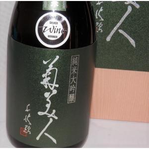 菊美人 純米大吟醸 雫 山田錦 40% 720ml 菊美人酒造|fukudasaketen