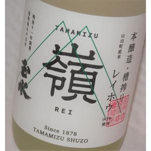 嶺 ひやおろし 本醸造 槽搾り 720ml 玉水酒造|fukudasaketen