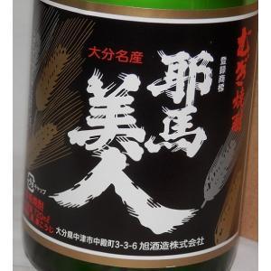耶馬美人 1800ml 旭酒造 麦焼酎 25度|fukudasaketen