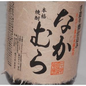 なかむら 720ml 中村酒造 芋焼酎 25度 [限定] ★|fukudasaketen