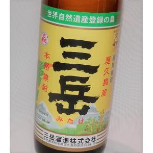 三岳 900ml 三岳酒造 芋焼酎 25度|fukudasaketen