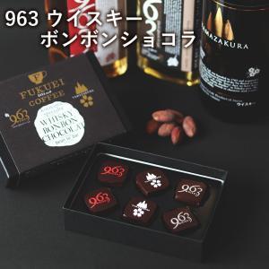 963 ウイスキーボンボンショコラ|fukuei-coffee