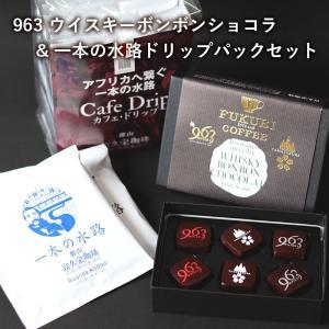963 ウイスキーボンボンショコラ&一本の水路ドリップパックセット|fukuei-coffee