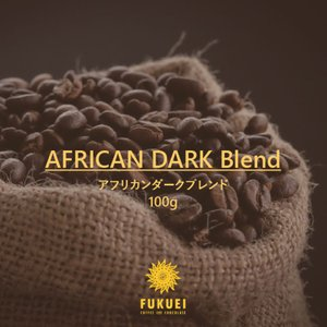 アフリカンダークブレンド(香り高く澄んだ味わい)100g|fukuei-coffee