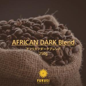アフリカンダークブレンド(香り高く澄んだ味わい)250g|fukuei-coffee