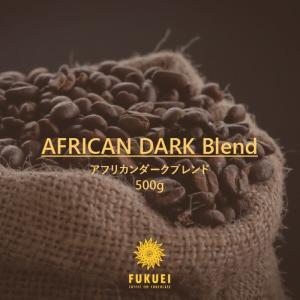 アフリカンダークブレンド(香り高く澄んだ味わい)500g|fukuei-coffee