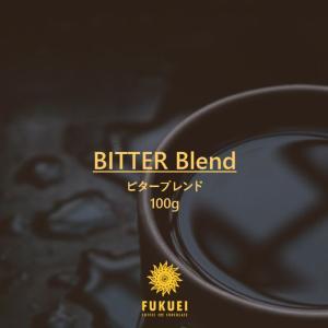 ビターブレンド(しっかりとしたコクと香ばしさ)100g|fukuei-coffee