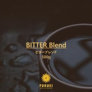ビターブレンド(しっかりとしたコクと香ばしさ)500g|fukuei-coffee