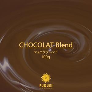 ショコラブレンド(ケーキやスイーツに合う甘さとコク)100g|fukuei-coffee