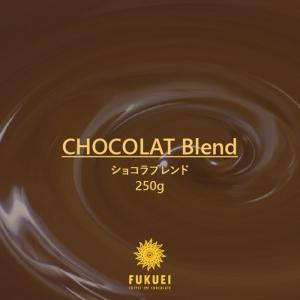 ショコラブレンド(ケーキやスイーツに合う甘さとコク)250g|fukuei-coffee