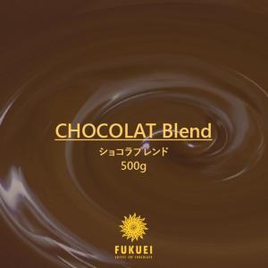 ショコラブレンド(ケーキやスイーツに合う甘さとコク)500g|fukuei-coffee