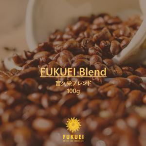 富久栄ブレンド(口当たりがよく、癖になる味わい)100g|fukuei-coffee