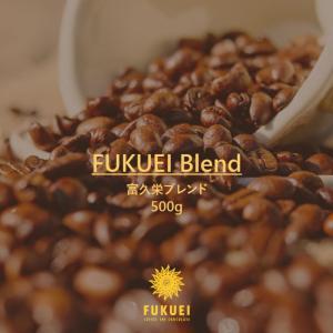 富久栄ブレンド(口当たりがよく、癖になる味わい)500g|fukuei-coffee