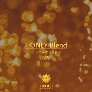 ハニーブレンド(ブラックでも飲みやすい甘さ)100g|fukuei-coffee