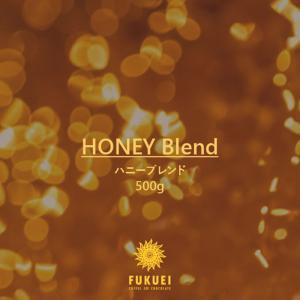 ハニーブレンド(ブラックでも飲みやすい甘さ)500g|fukuei-coffee