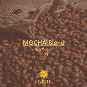 モカブレンド(まろやかな酸味にすっきりとした風味)250g|fukuei-coffee