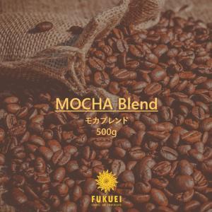 モカブレンド(まろやかな酸味にすっきりとした風味)500g|fukuei-coffee