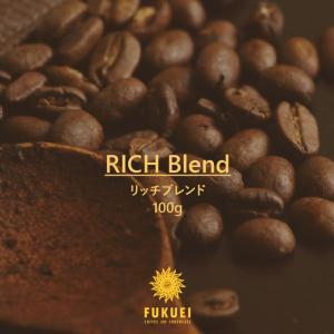 リッチブレンド(コクが際立つ味わい)100g|fukuei-coffee