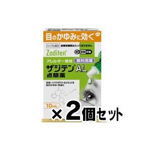 (メール便送料無料)(税制対象)ザジテンAL点眼薬 10ml×2個セット (第2類医薬品)|fukuei