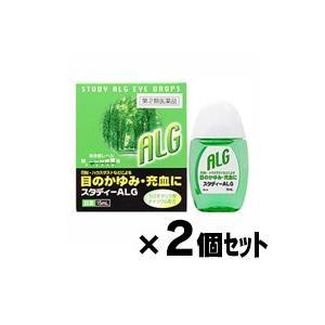 (メール便送料無料)(税制対象)スタディALG 15mL×2個セット (第2類医薬品)|fukuei