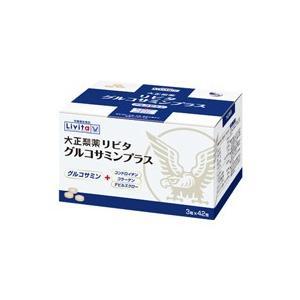 大正製薬 リビタ グルコサミンプラス 3粒×42包|fukuei