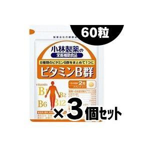 (メール便送料無料)小林製薬 ビタミンB群 60粒×3個セット|fukuei