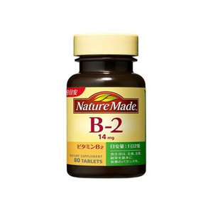 大塚製薬 ネイチャーメイド ビタミンB−2  80粒|fukuei