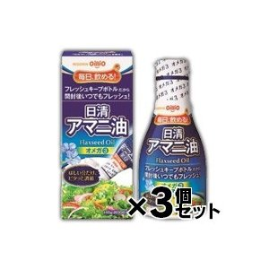 (即発送可!)日清アマニ油 145gフレッシュキープボトル×3本セット (亜麻仁油)  fukuei