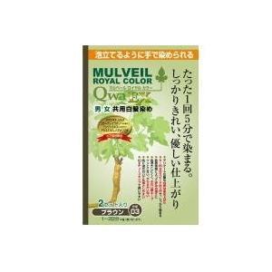 マルベール ロイヤルカラーEX ブラウン 20g|fukuei
