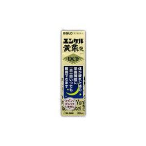 ユンケル黄帝液DCF 30ml (第2類医薬品)|fukuei