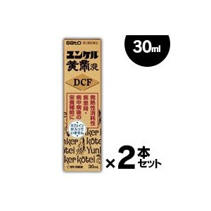 佐藤製薬 ユンケル黄帝液DCF 30ml×2本(第2類医薬品)|fukuei