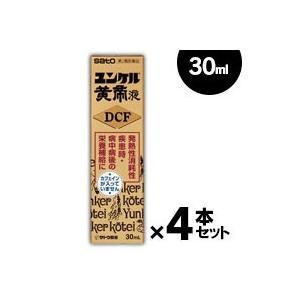 佐藤製薬 ユンケル黄帝液DCF 30ml×4本(第2類医薬品)|fukuei