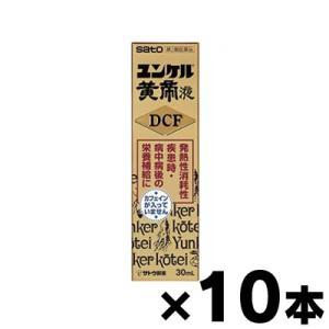 (送料無料!)佐藤製薬 ユンケル黄帝液DCF 30ml×10本(第2類医薬品) 4987316030098*10|fukuei