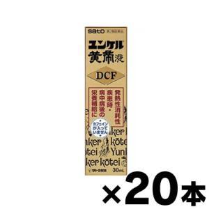 (送料無料!)佐藤製薬 ユンケル黄帝液DCF 30ml×20本 (第2類医薬品)|fukuei