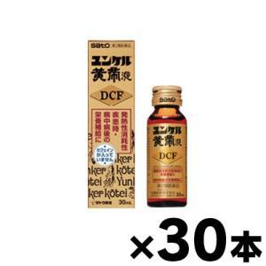(送料無料!)佐藤製薬 ユンケル黄帝液DCF 30ml×30本 (第2類医薬品)|fukuei