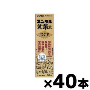 (送料無料!)佐藤製薬 ユンケル黄帝液DCF 30ml×40本(第2類医薬品)|fukuei