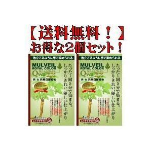 マルベール ロイヤルカラー EX レッドブラウン 40g×2個|fukuei