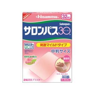 サロンパス30中判 32枚入 (第3類医薬品)|fukuei