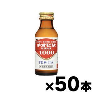チオビタドリンク1000(100mL×10本)×5 (第3類医薬品)|fukuei
