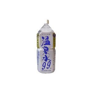 訳あり! 在庫処分品! エスオーシー アルカリ温泉水99 2L |fukuei