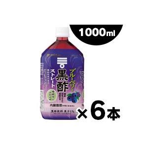 ミツカン ブルーベリー黒酢 ストレート 1L×6本 (機能性表示食品) |fukuei