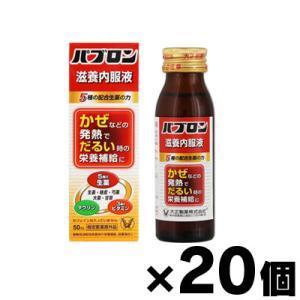 (送料無料) 大正製薬 パブロン滋養内服液 50ml×20本