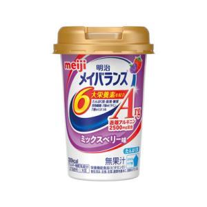 明治 メイバランスARG Miniカップ ミックスベリー味 125ml