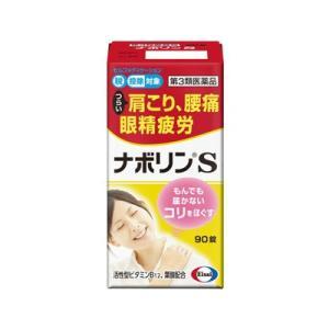 (税制対象) ナボリンS 90錠 (第3類医薬品)|fukuei