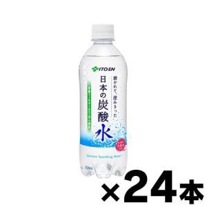 (送料無料!)(※沖縄・離島・一部地域は除く ) 伊藤園 磨かれて、澄みきった 日本の炭酸水 500mL×24本 fukuei