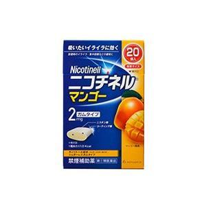 (税制対象) ニコチネル マンゴー 20個 (第(2)類医薬品)|fukuei