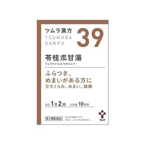 (税制対象)ツムラ 苓桂朮甘湯顆粒 20包 (第2類医薬品) (39)|fukuei