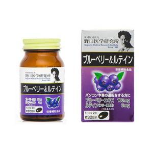 野口医学研究所 ブルーベリー&ルテイン 60カプセル(約30日分) fukuei