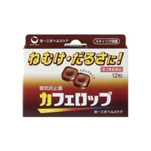 カフェロップ12粒  (第3類医薬品)|fukuei