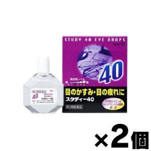 (メール便送料無料)スタディー40 15mL×2個セット (第3類医薬品)|fukuei